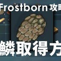 手遊Frostborn-攻略-龍鱗取得方式