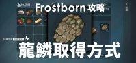 Frostborn-攻略-龍鱗取得方式
