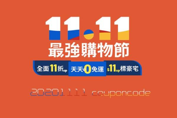 2020雙11優惠碼