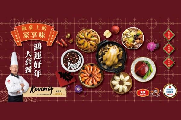 2021年菜推薦 得獎冠軍年菜
