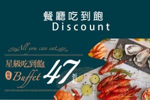 台灣吃到飽餐廳 自助餐 buffet