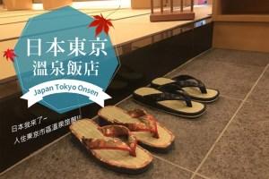 日本東京溫泉飯店