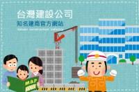 台灣建設公司