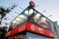 六扇門食尚湯鍋 三峽學成店