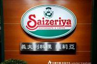 台北薩利亞 平日限定商業午餐