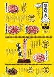 肉次方菜單