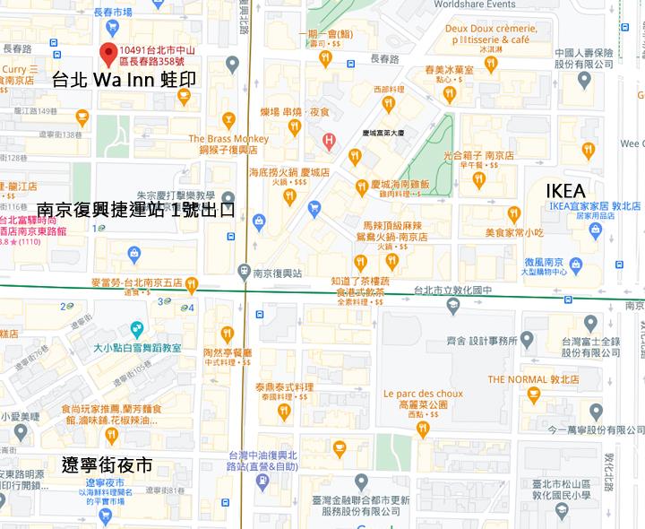 台北 Wa Inn 蛙印