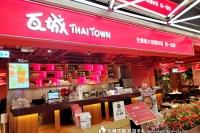 台北瓦城食記 瓦城泰國料理 台北三越南西店