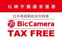 2021 Biccamera coupon