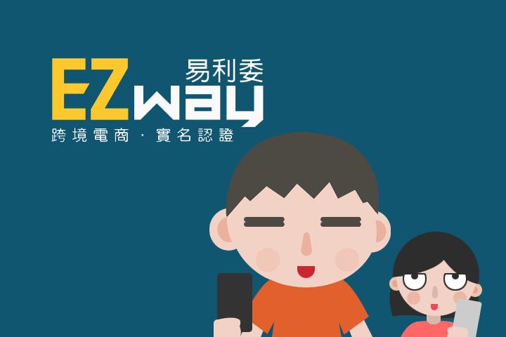 EZWay易利委實名認證