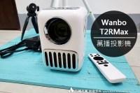 投影機 萬播 T2R Max