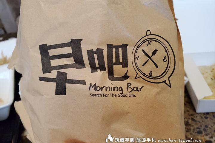 早吧 Morning Bar