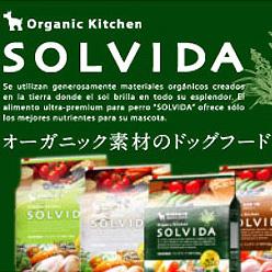 SOLVIDA -ソルビダ-