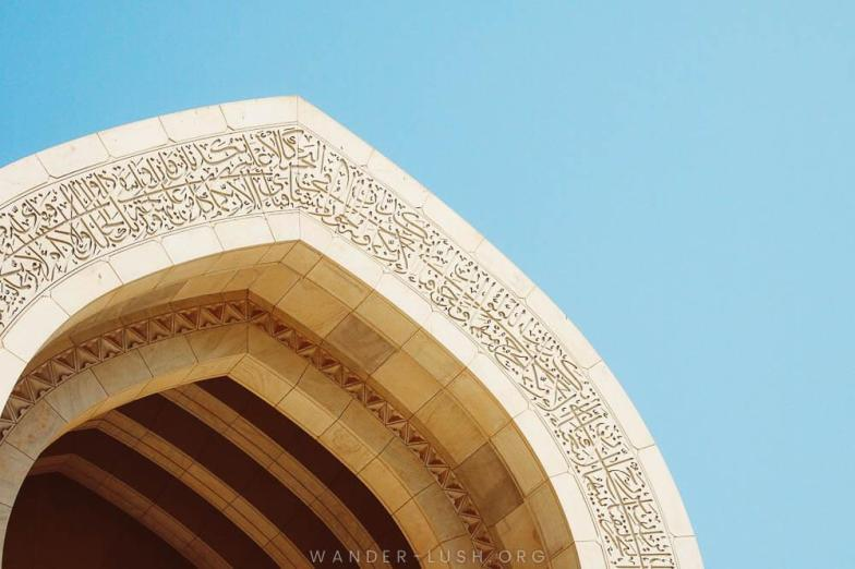 Arabic inscriptions on an archway inside the Sultan Qaboos Grand Mosque, Muscat. Photo credit: Copyright Emily Lush | Oman road trip