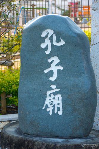 stone tablet outside fukushen
