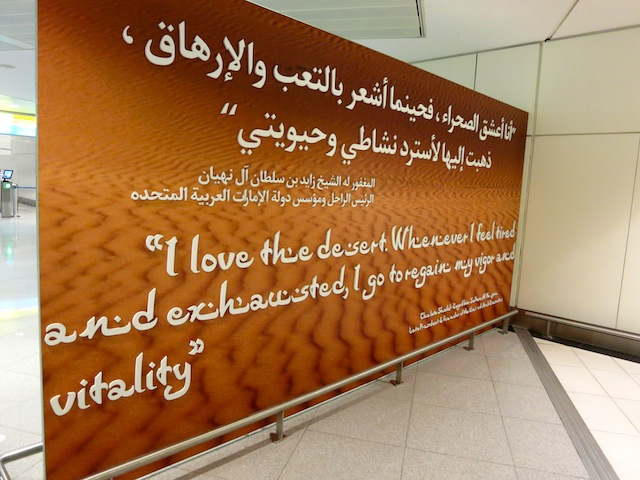 I love the desert sign at Abu Dhabi Airport