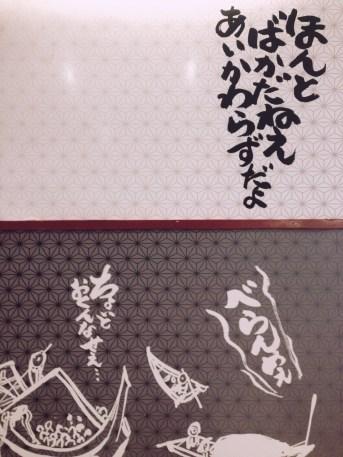 Fancy Japanese writings.