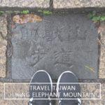Hiking Elephant Mountain (象山)