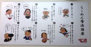 Japan - How to eat ramen