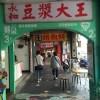 台湾の朝食★永和豆漿大王で肉包・蛋餅・甜豆漿