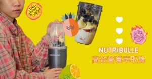 NutriBullet高效營養萃取機