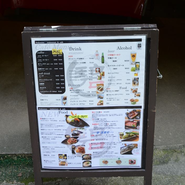 Okayama restaurant Hekisuien Korakuen garden