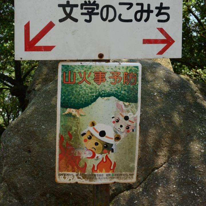 onomichi temple walk signpost senkoji temple