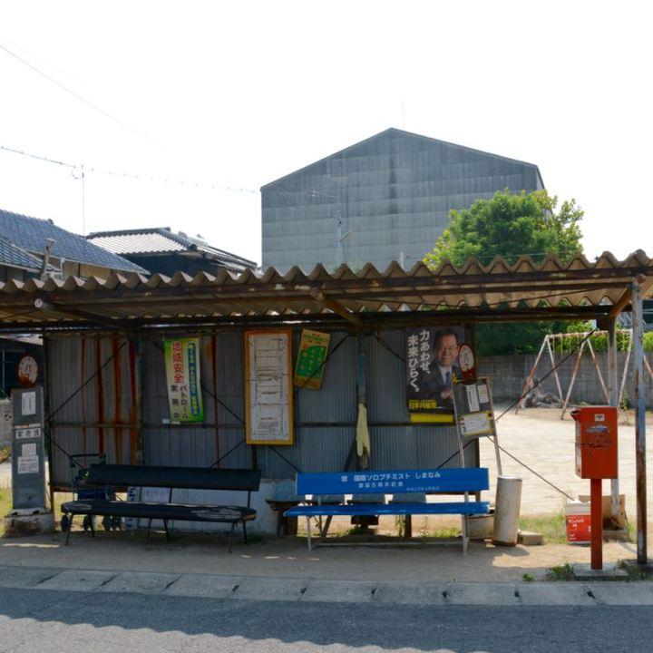 Innoshima shiamanami kaido village bus stop
