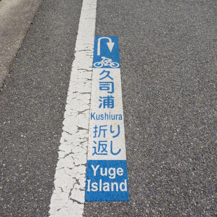 innoshima shimanami kaido yugejima cycle path