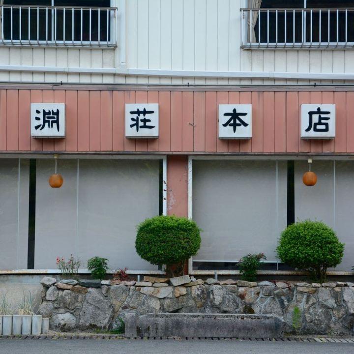 Sandankyo gorge hiroshima japan restaurant
