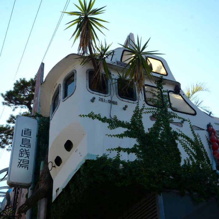 naoshima japan miyanoura onsen