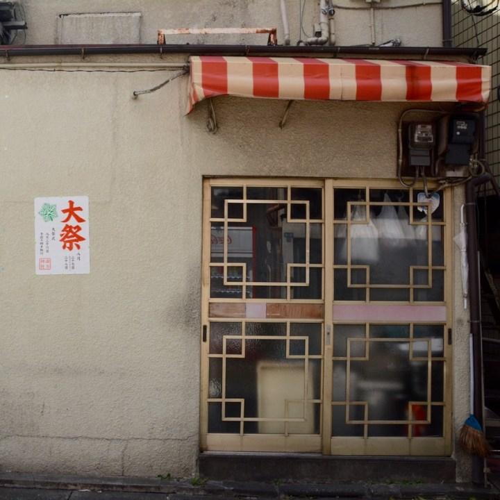 yanaka house entrance door architecture