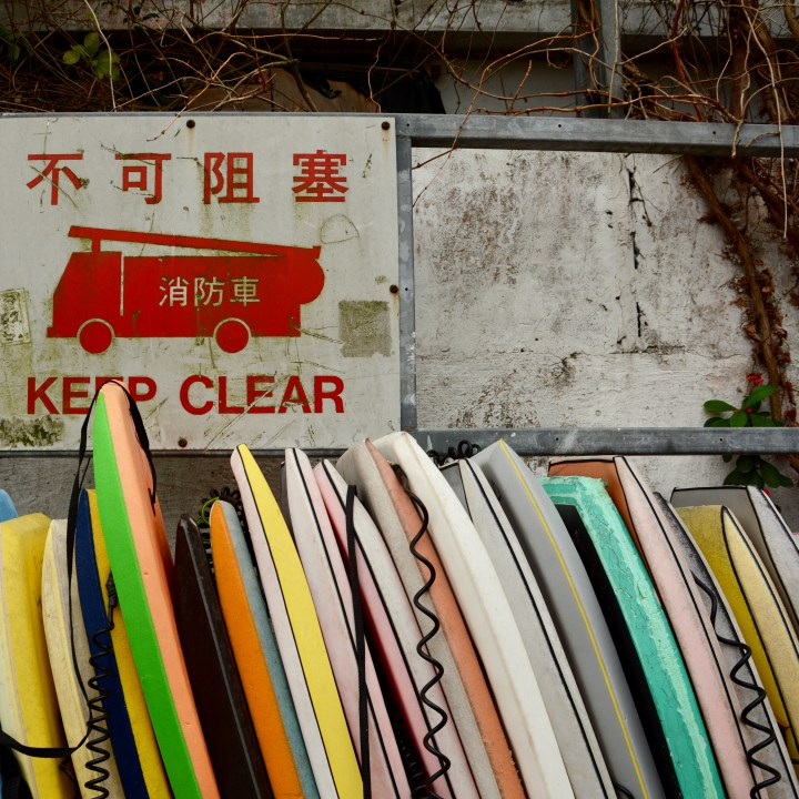 travel with kids children hong kong china big wave bay beach surf board hire