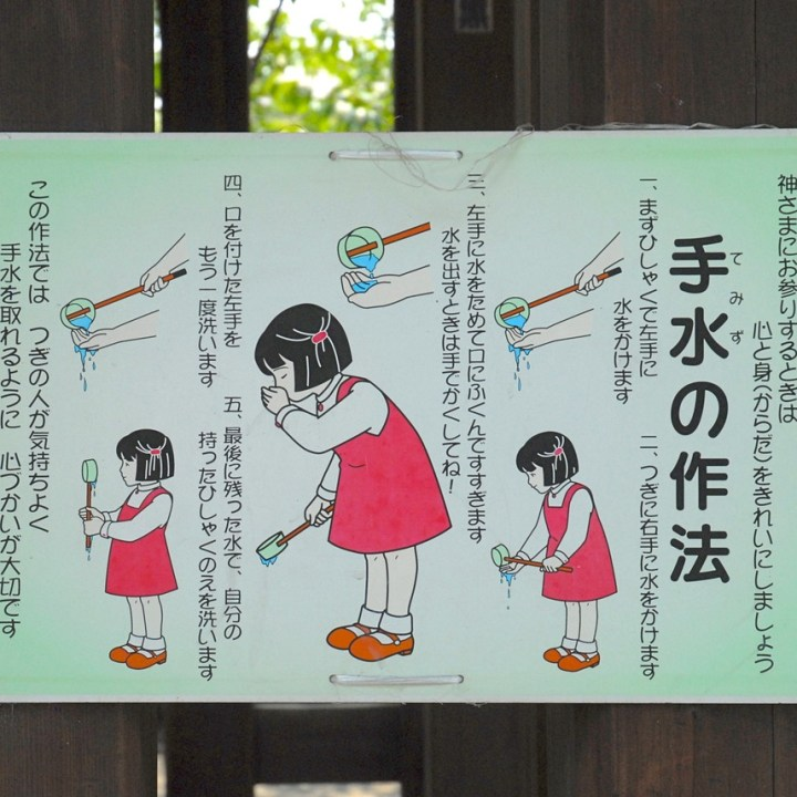 tokyo japan with kids cycling haneda temple washing instruction