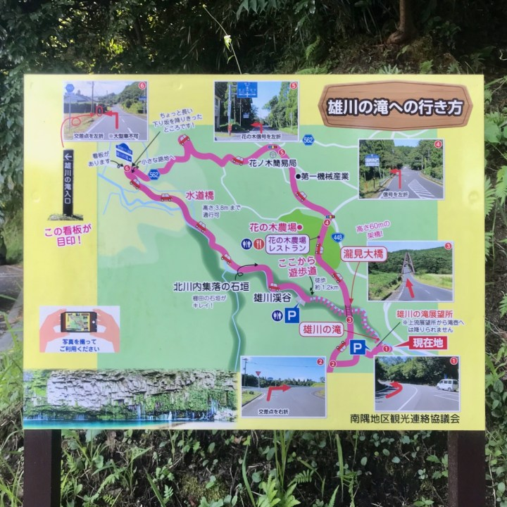 Ogawa waterfall access map