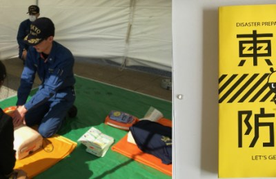 Disaster Preparedness Measures in Edogawa