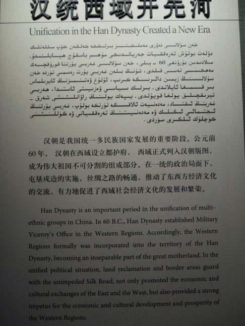 "Xinjiang Regional Museum: Wenn China Regionen militärisch übernimmt, dann ist das Unification = Einigung.// When China takes other regions with military forcethis is called ""unification""."