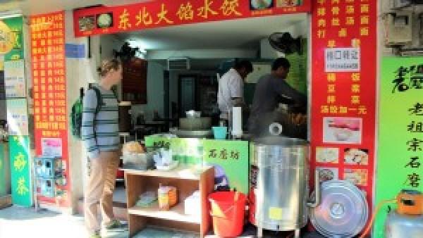 Breakfast dumplings Guangzhou