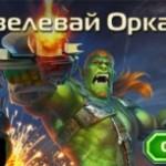 Повелители Орков для Apple iOS и Android