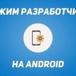 Режим «для разработчиков» в системе Android. Для чего он нужен?