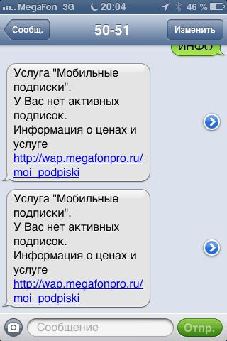 SMS-s-nomera-5051
