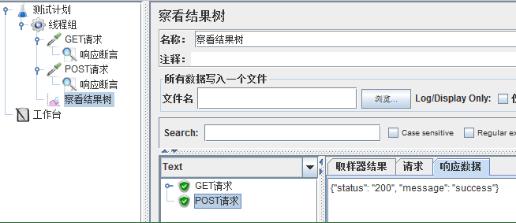 Web接口測試工具–Jmeter – 第4頁 – Jmeter中文網