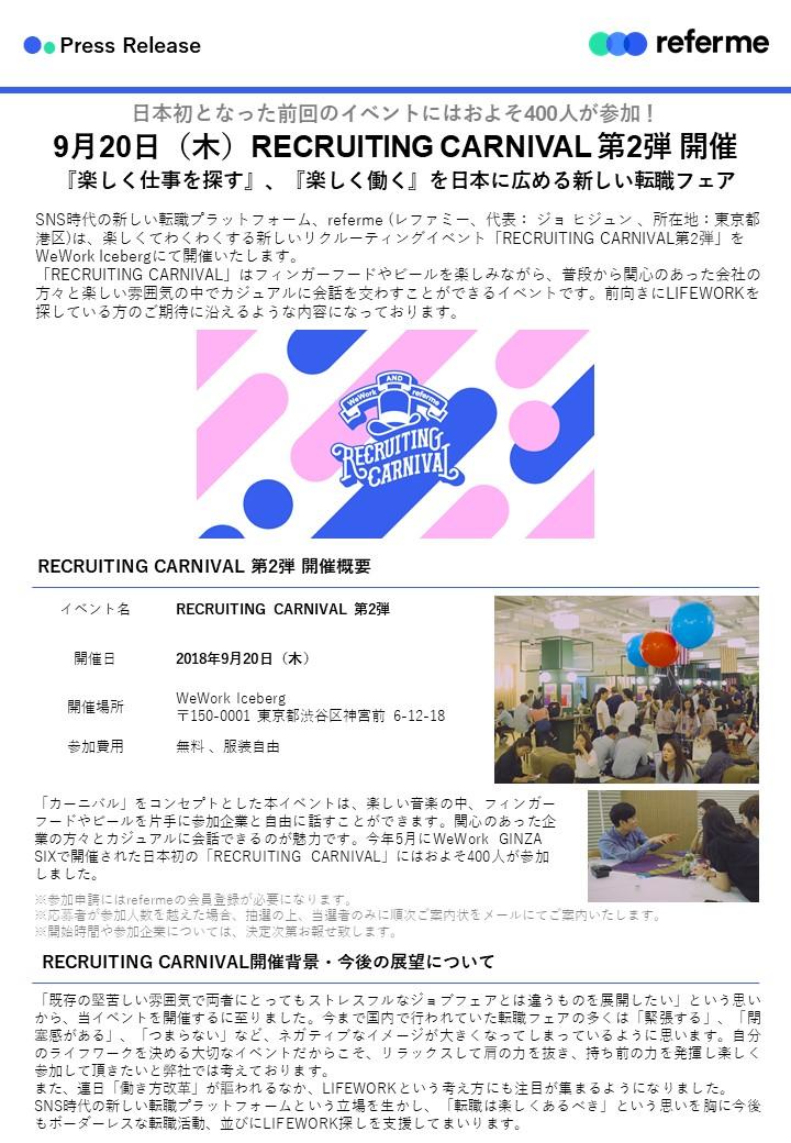 9月20日(木)RECRUITING CARNIVAL 第2弾開催 『楽しく仕事を探す』、『楽しく働く』を日本に広める新しい転職フェア レファミープレスリリース1