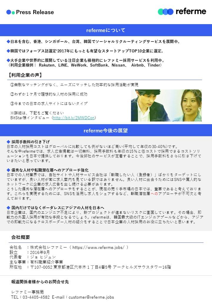 9月20日(木)RECRUITING CARNIVAL 第2弾開催 『楽しく仕事を探す』、『楽しく働く』を日本に広める新しい転職フェア レファミープレスリリース2