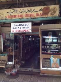 Greek bazaar in the Old City