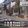 小島健司と川村亮太の会社員が川口市の女子中学生にエアガン乱射で逮捕!