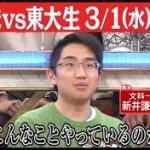新井謙士朗(東大)の出身高校は?話し方が落語家、ツイートは?【さんまの東大方程式】
