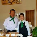 野菜ソムリエの店 農家カフェ&レストラン風の詩(静岡県伊東市)へのアクセス(行き方)は?
