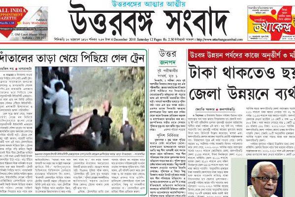 2012/09/27 インドベンガル地方日刊新聞に掲載されました!