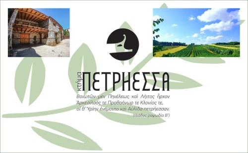 Wijn uit Evia